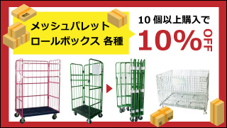 メッシュパレット・ロールボックス各種10個以上購入で10%OFF
